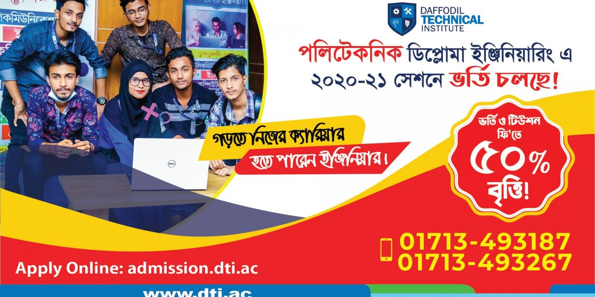 dti_admission_fair_2020